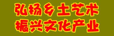 中国乡土文化产业网